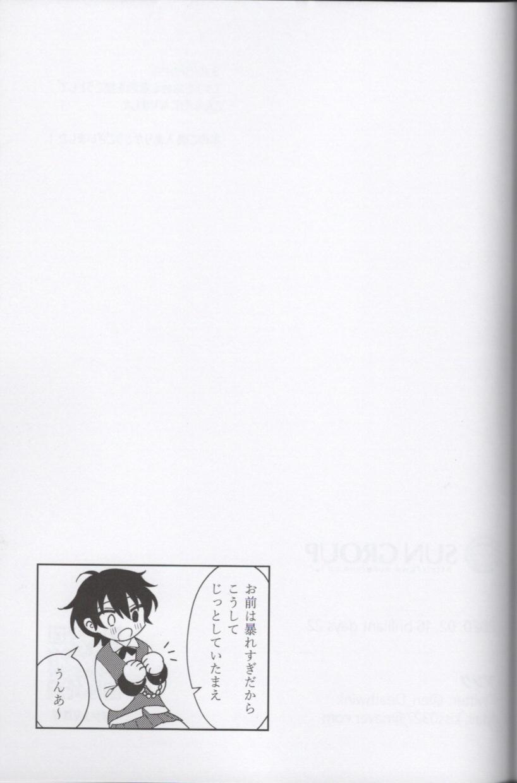 Shoujiki ni Ienai 28