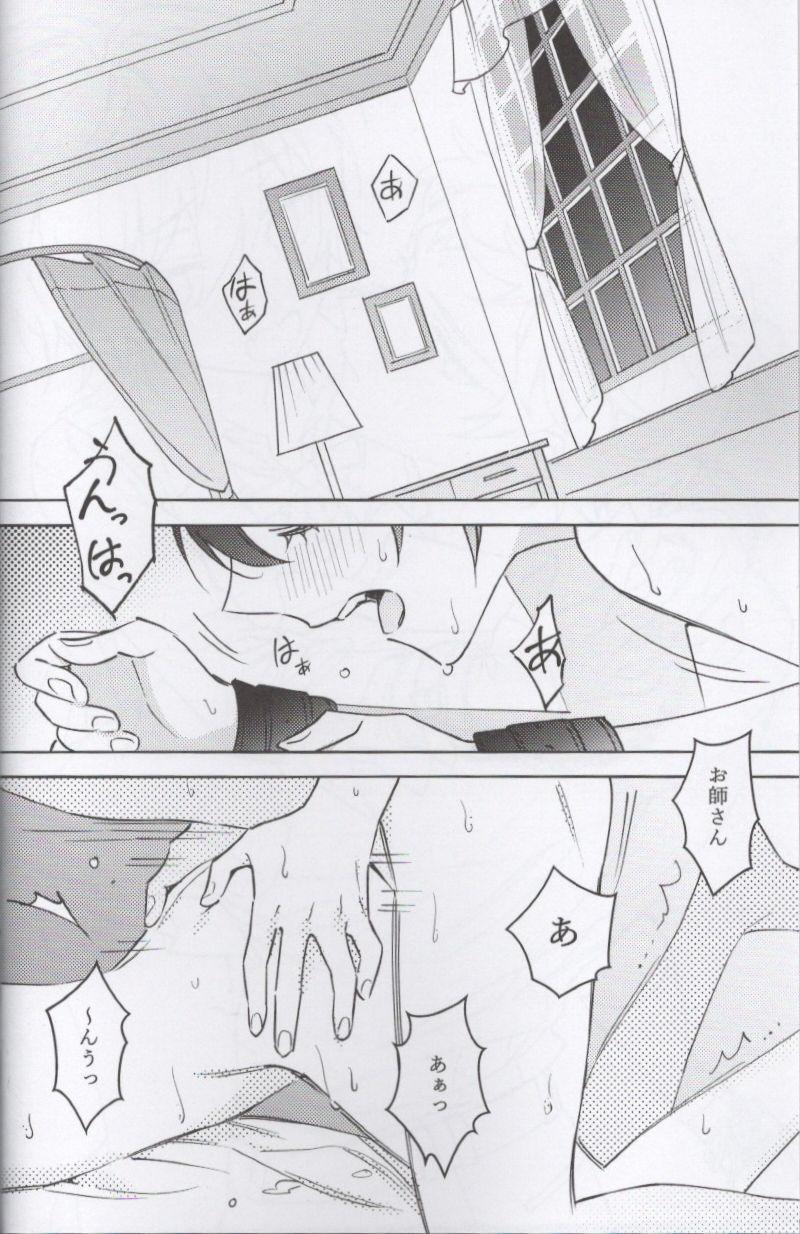 Shoujiki ni Ienai 2