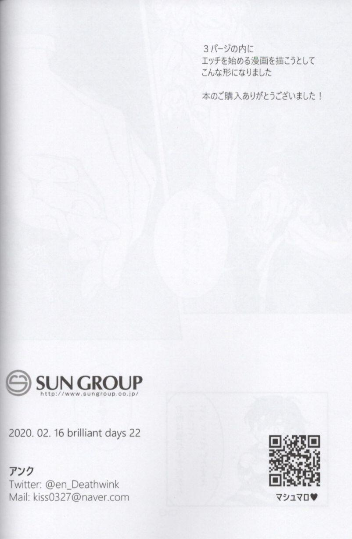 Shoujiki ni Ienai 29