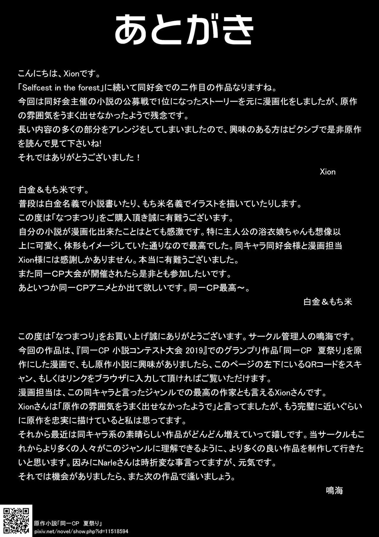 Natsu Matsuri 26