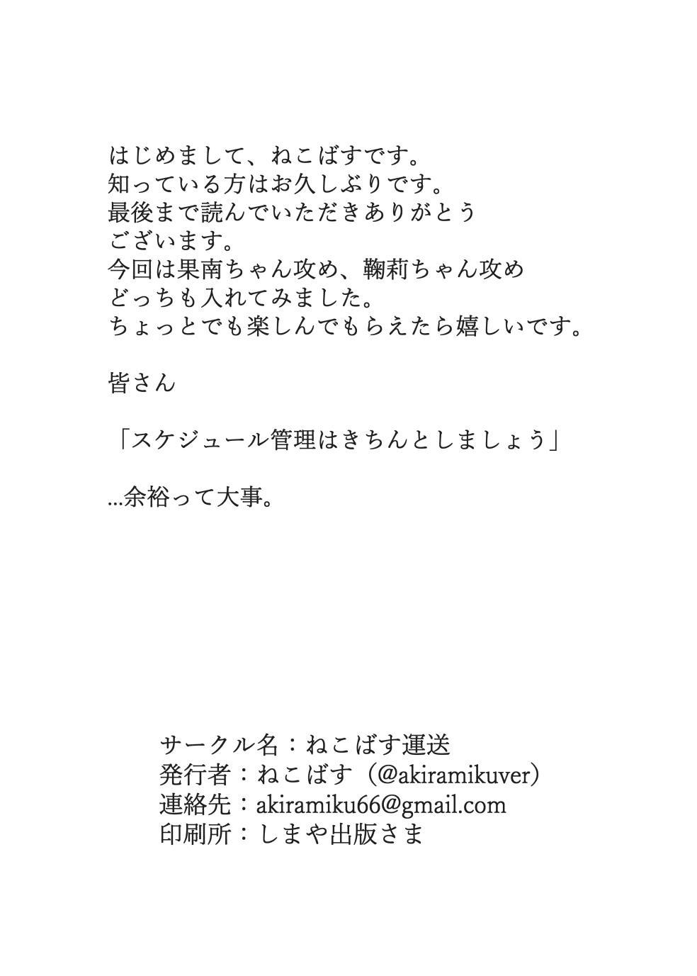 Fuwafuwa Amai 28