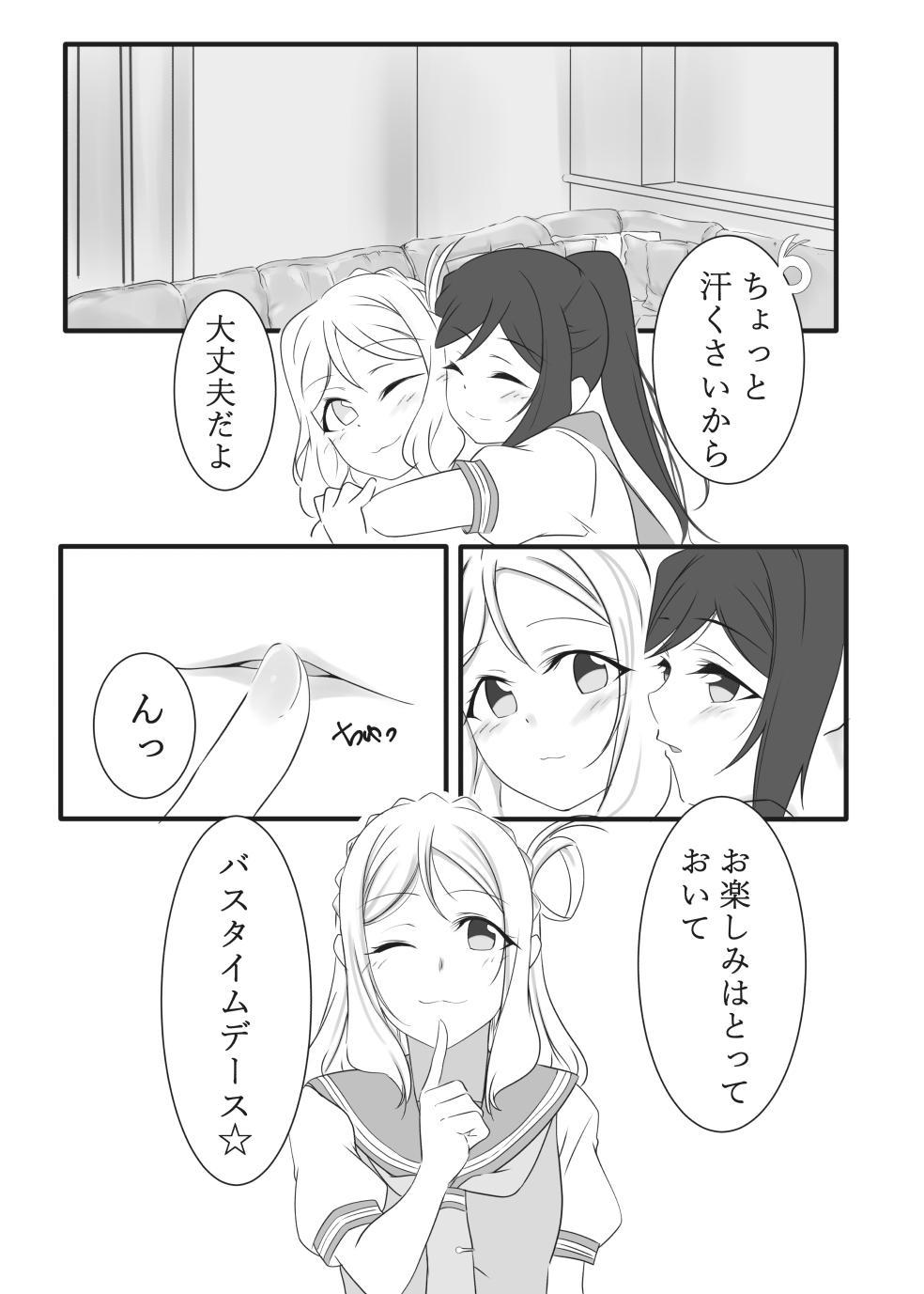 Fuwafuwa Amai 3