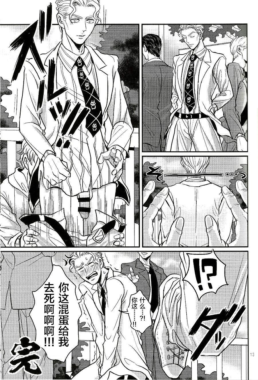 (C86) [Last Crime (U)] Jimoto de Itazura 4-renpatsu! Mori○chou de Mitsuketa S-kyuu Ryman Kira Yoshikage (33) (JoJo's Bizarre Adventure) [Chinese] [新桥月白日语社] 11