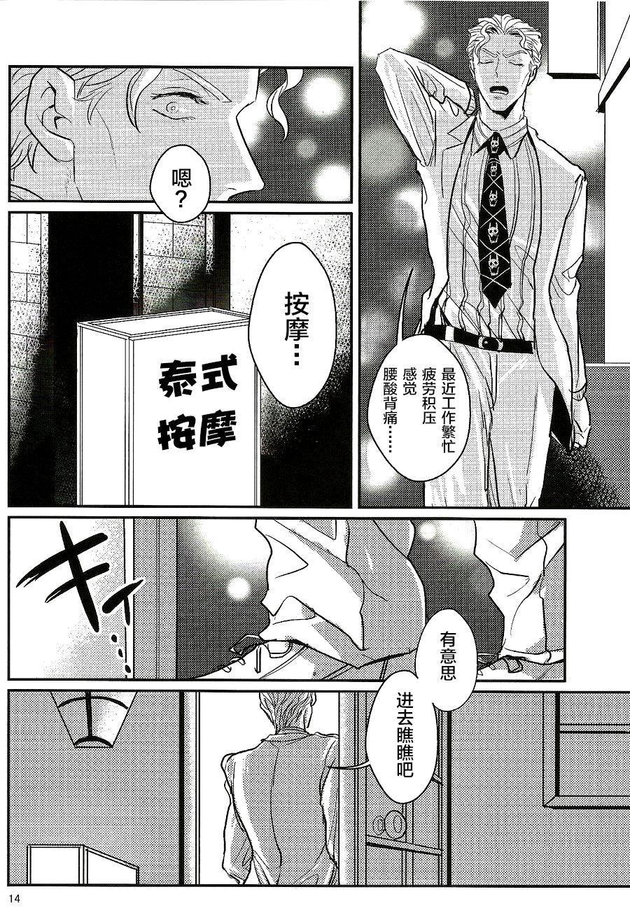 (C86) [Last Crime (U)] Jimoto de Itazura 4-renpatsu! Mori○chou de Mitsuketa S-kyuu Ryman Kira Yoshikage (33) (JoJo's Bizarre Adventure) [Chinese] [新桥月白日语社] 12