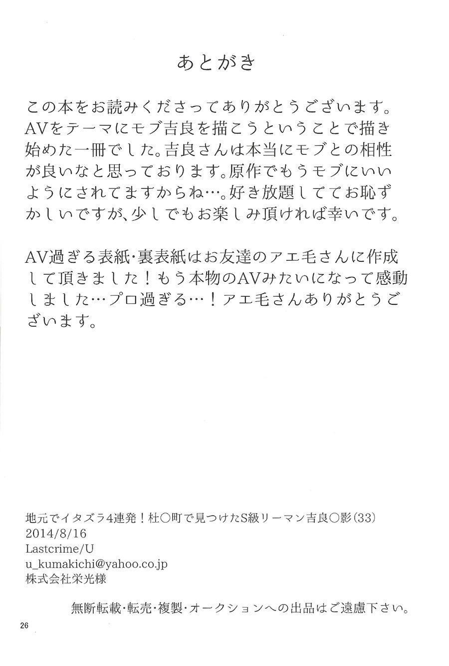 (C86) [Last Crime (U)] Jimoto de Itazura 4-renpatsu! Mori○chou de Mitsuketa S-kyuu Ryman Kira Yoshikage (33) (JoJo's Bizarre Adventure) [Chinese] [新桥月白日语社] 24
