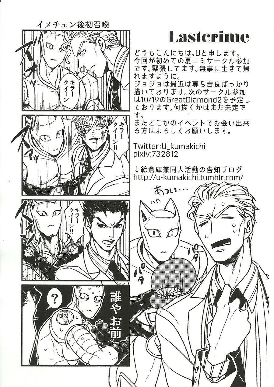 (C86) [Last Crime (U)] Jimoto de Itazura 4-renpatsu! Mori○chou de Mitsuketa S-kyuu Ryman Kira Yoshikage (33) (JoJo's Bizarre Adventure) [Chinese] [新桥月白日语社] 25