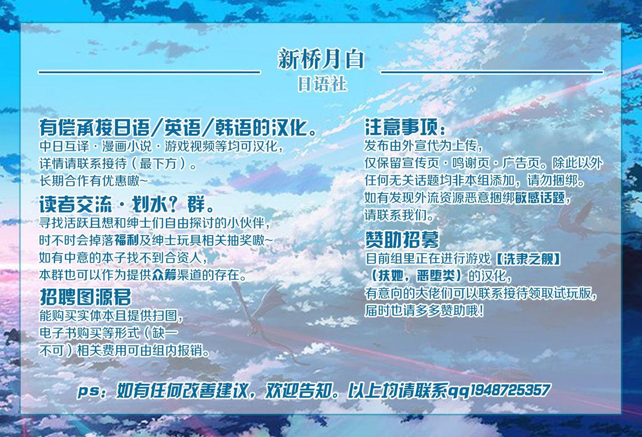 (C86) [Last Crime (U)] Jimoto de Itazura 4-renpatsu! Mori○chou de Mitsuketa S-kyuu Ryman Kira Yoshikage (33) (JoJo's Bizarre Adventure) [Chinese] [新桥月白日语社] 28