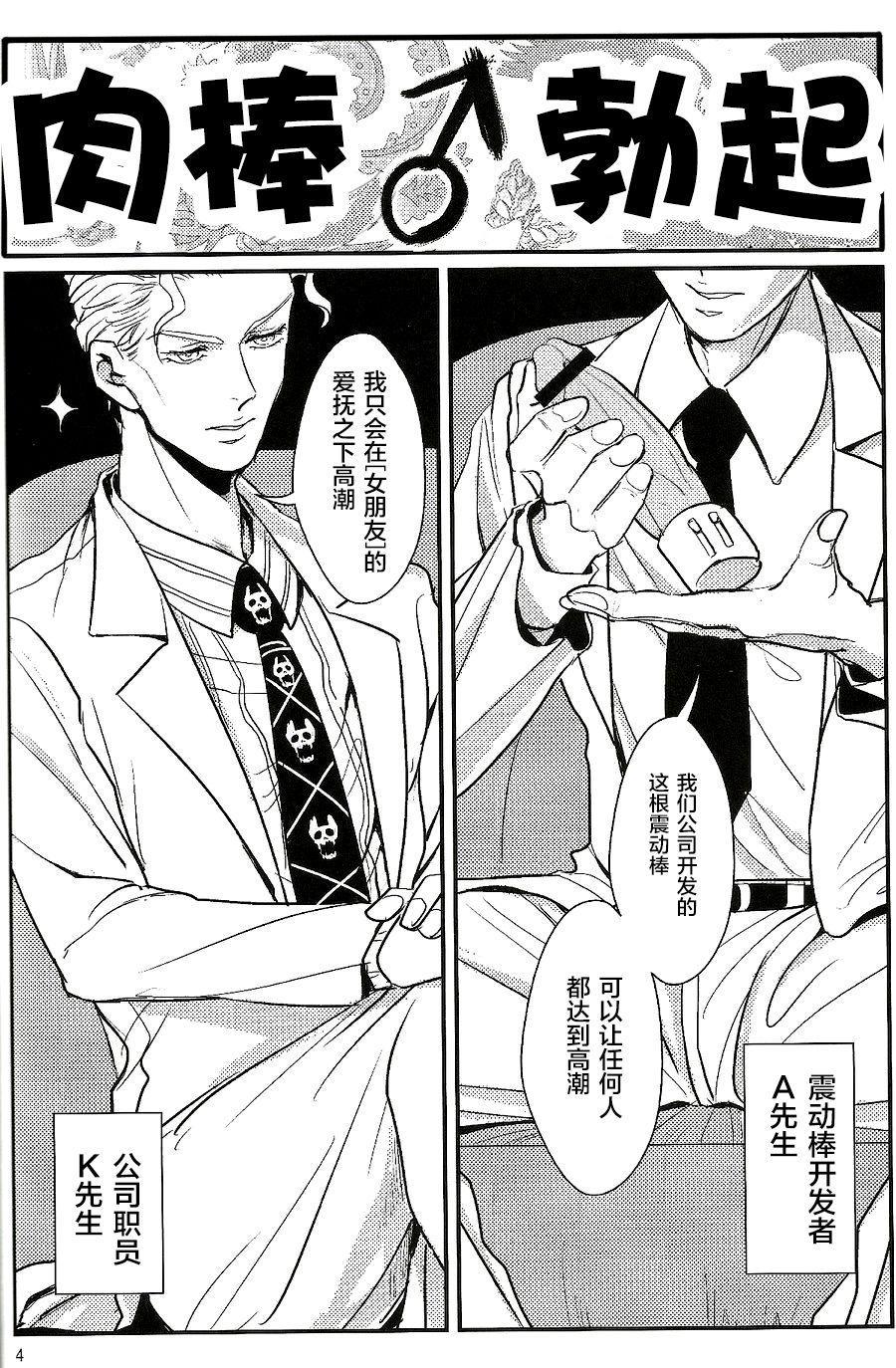 (C86) [Last Crime (U)] Jimoto de Itazura 4-renpatsu! Mori○chou de Mitsuketa S-kyuu Ryman Kira Yoshikage (33) (JoJo's Bizarre Adventure) [Chinese] [新桥月白日语社] 2