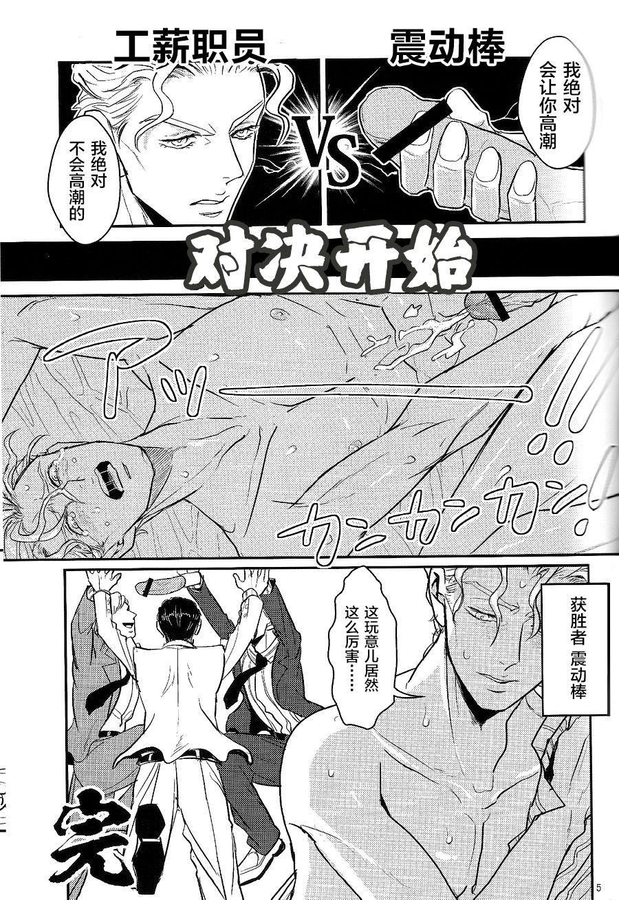 (C86) [Last Crime (U)] Jimoto de Itazura 4-renpatsu! Mori○chou de Mitsuketa S-kyuu Ryman Kira Yoshikage (33) (JoJo's Bizarre Adventure) [Chinese] [新桥月白日语社] 3