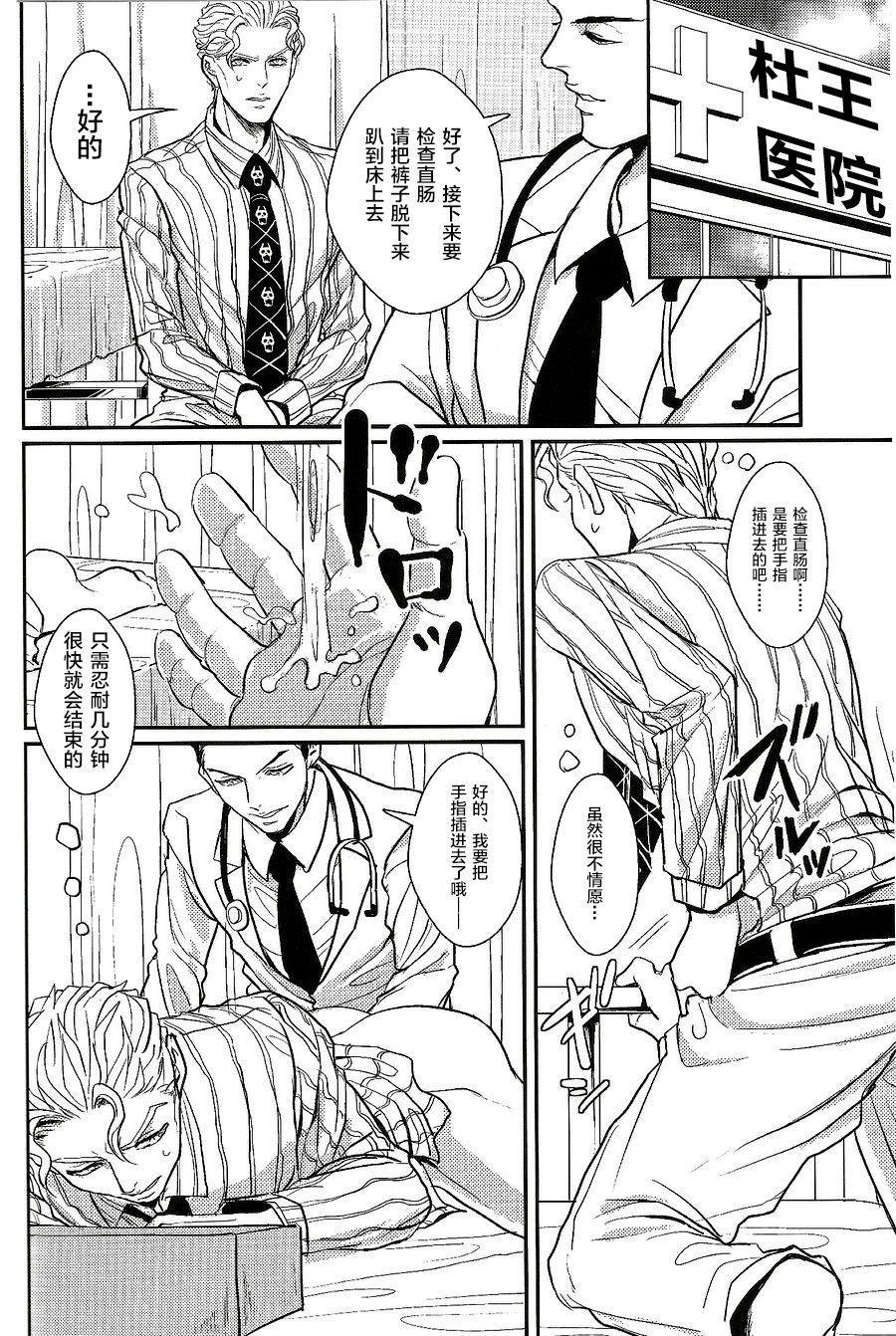 (C86) [Last Crime (U)] Jimoto de Itazura 4-renpatsu! Mori○chou de Mitsuketa S-kyuu Ryman Kira Yoshikage (33) (JoJo's Bizarre Adventure) [Chinese] [新桥月白日语社] 4