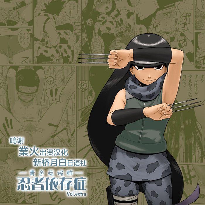 Ninja Izonshou Vol.extra 0