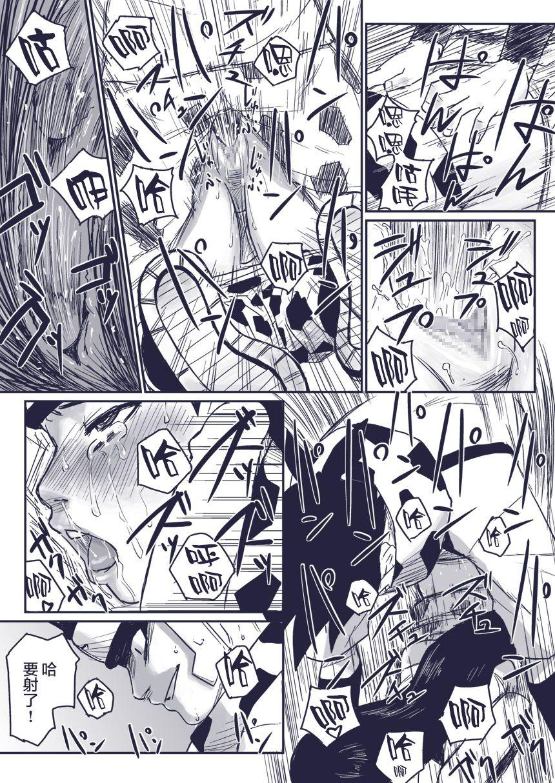 Ninja Izonshou Vol.extra 9