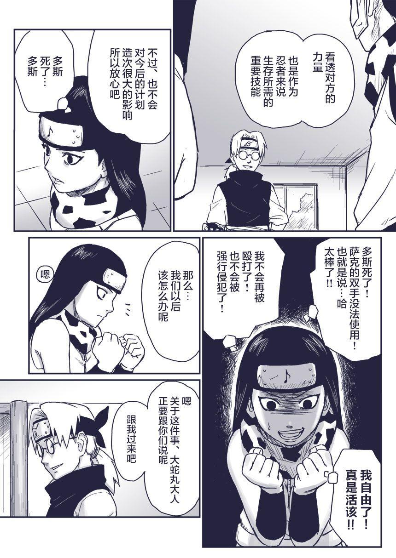 Ninja Izonshou Vol.extra 17