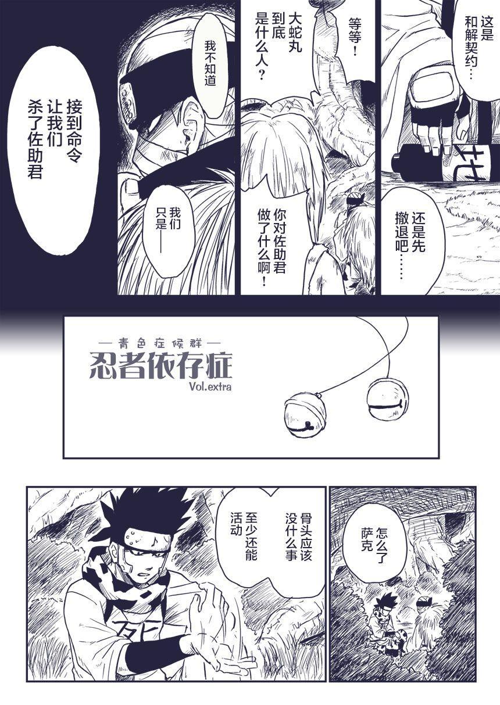 Ninja Izonshou Vol.extra 1