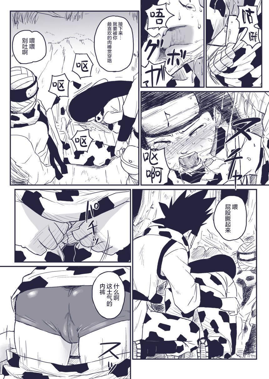 Ninja Izonshou Vol.extra 6