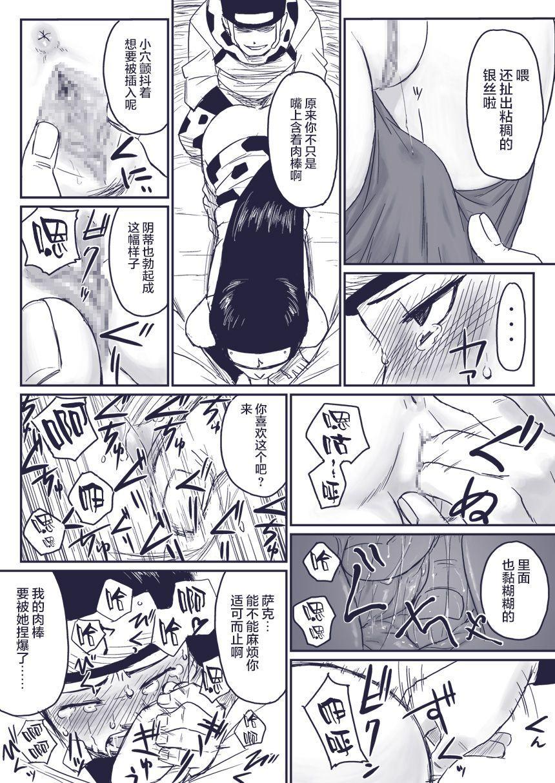 Ninja Izonshou Vol.extra 7