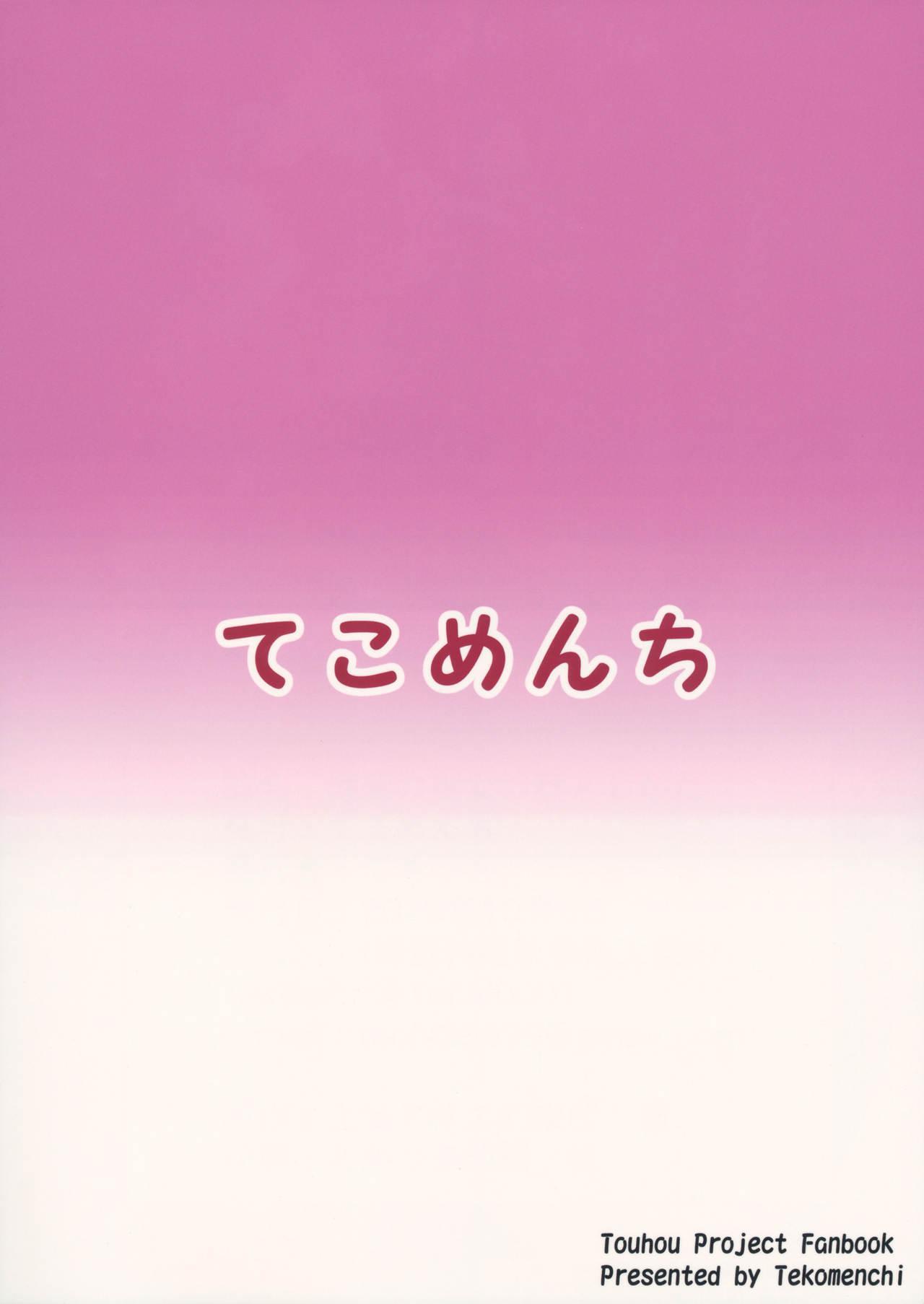 Hakurei no Miko no Otoshikata 23