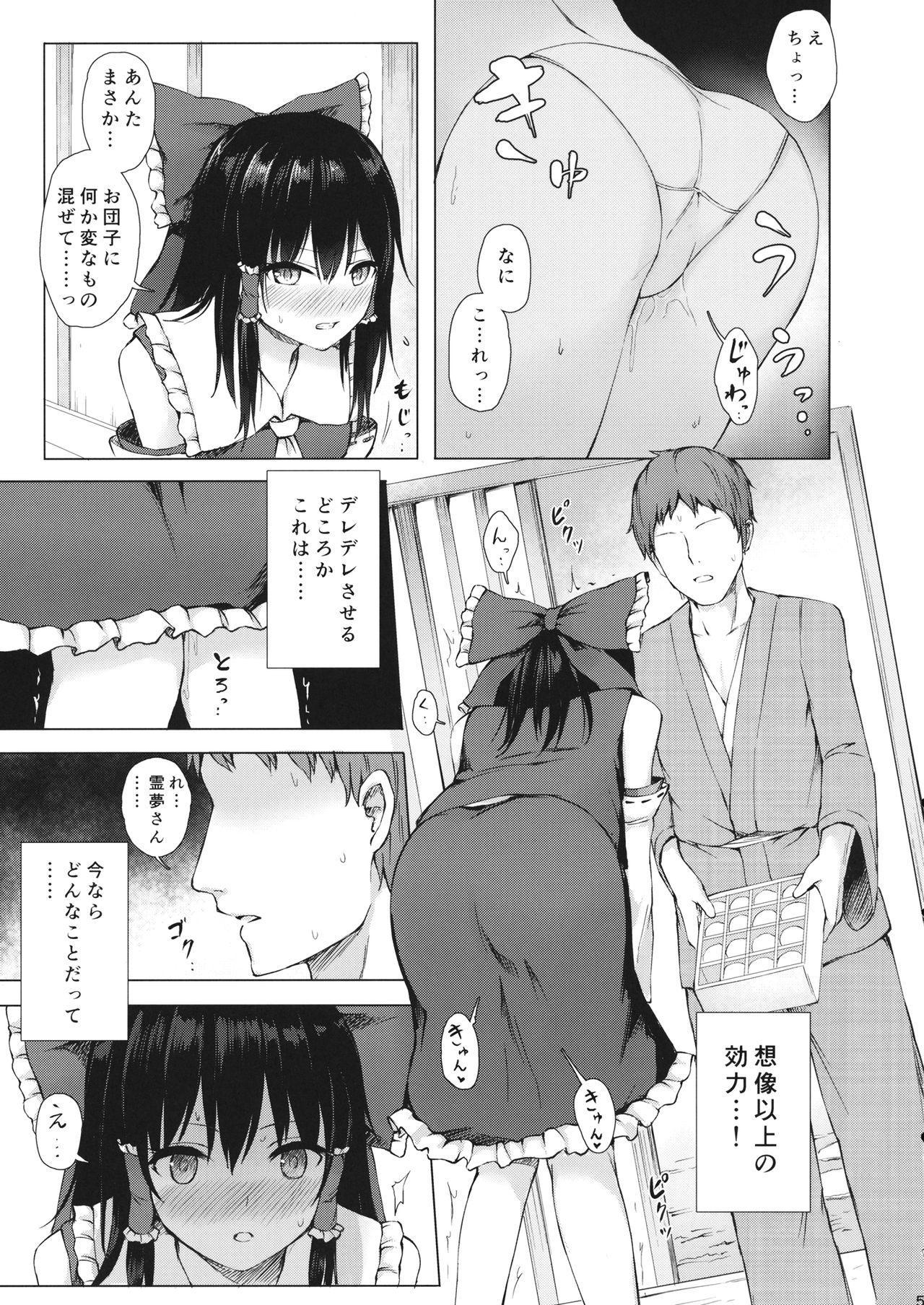 Hakurei no Miko no Otoshikata 3