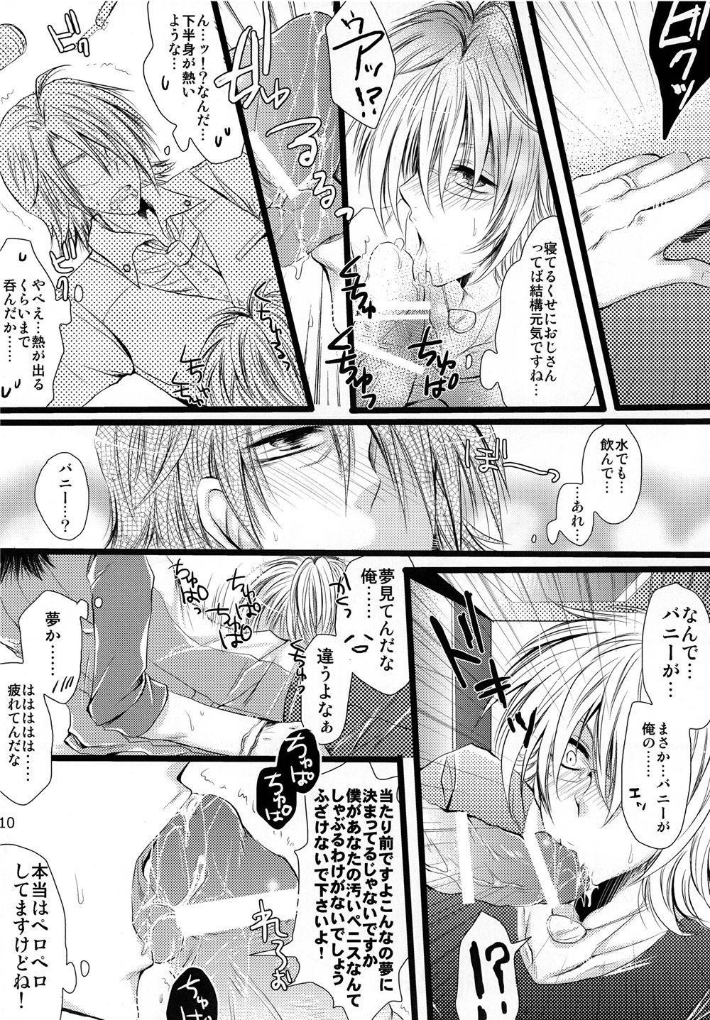 Saa, Boku to Ochimashi Yora 9