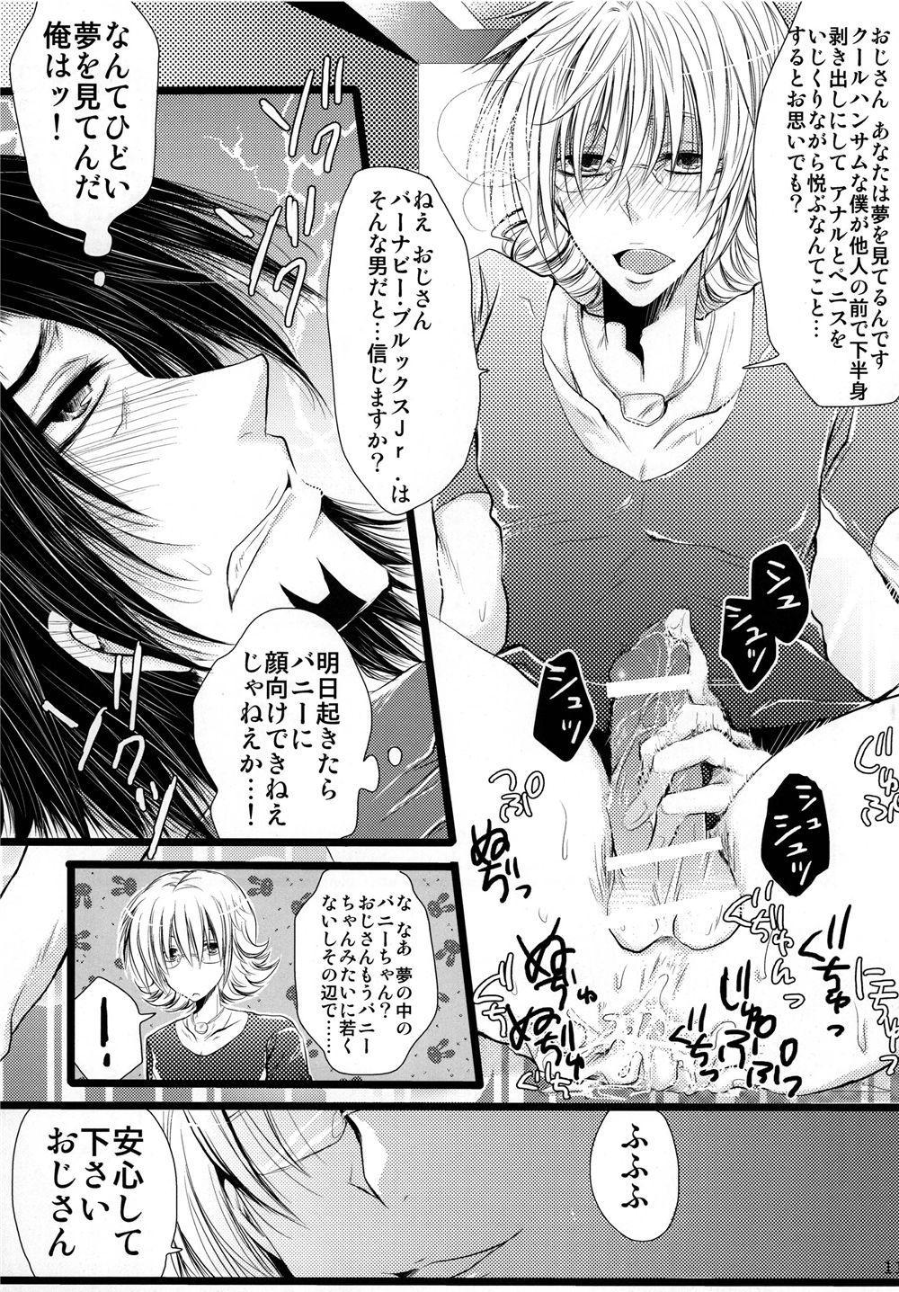 Saa, Boku to Ochimashi Yora 10