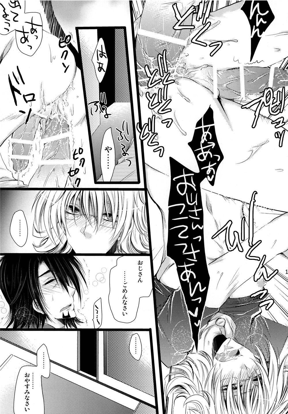 Saa, Boku to Ochimashi Yora 16