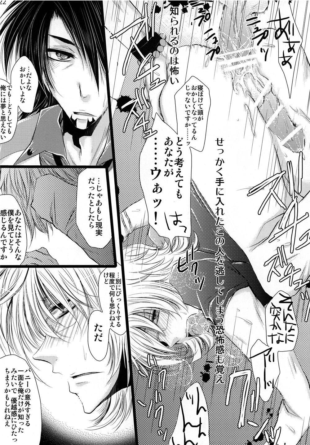 Saa, Boku to Ochimashi Yora 21