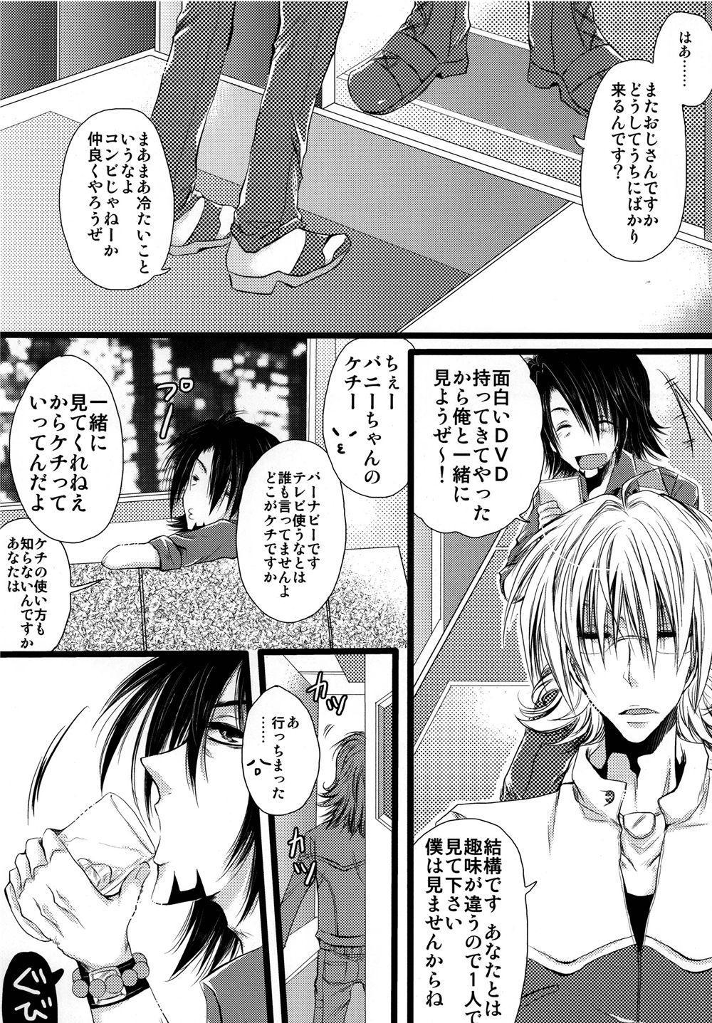 Saa, Boku to Ochimashi Yora 2