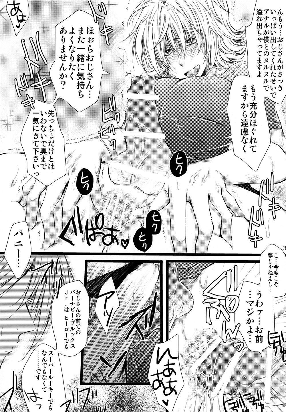 Saa, Boku to Ochimashi Yora 30