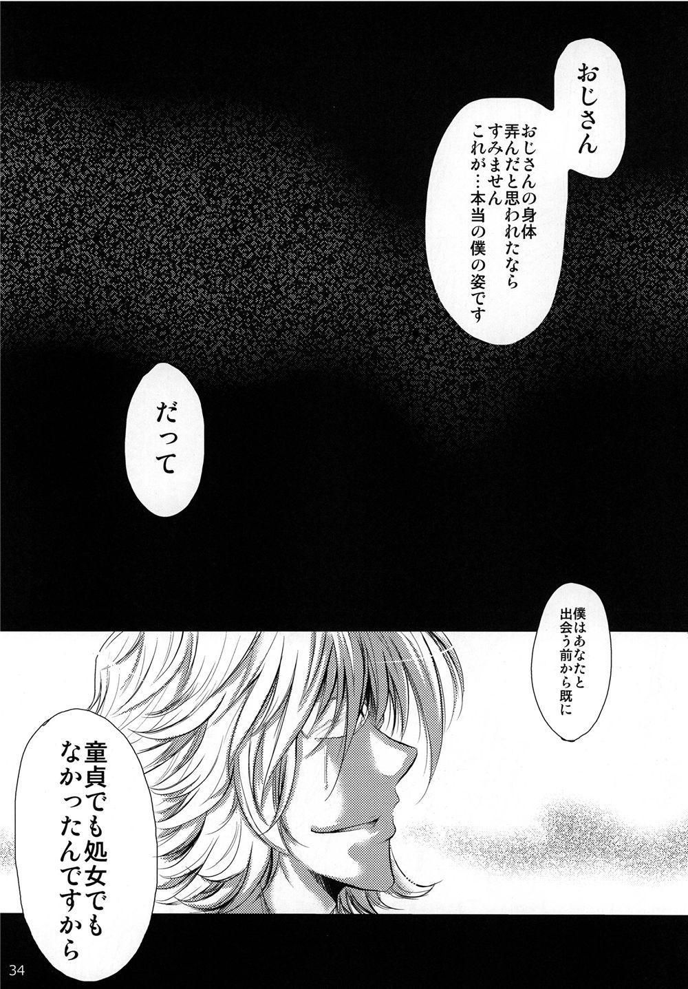 Saa, Boku to Ochimashi Yora 33