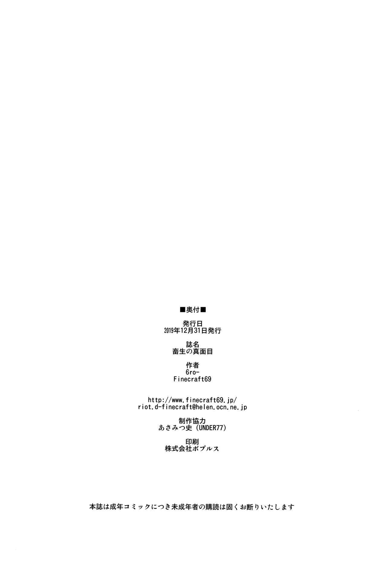 Chikusho no Majime 24