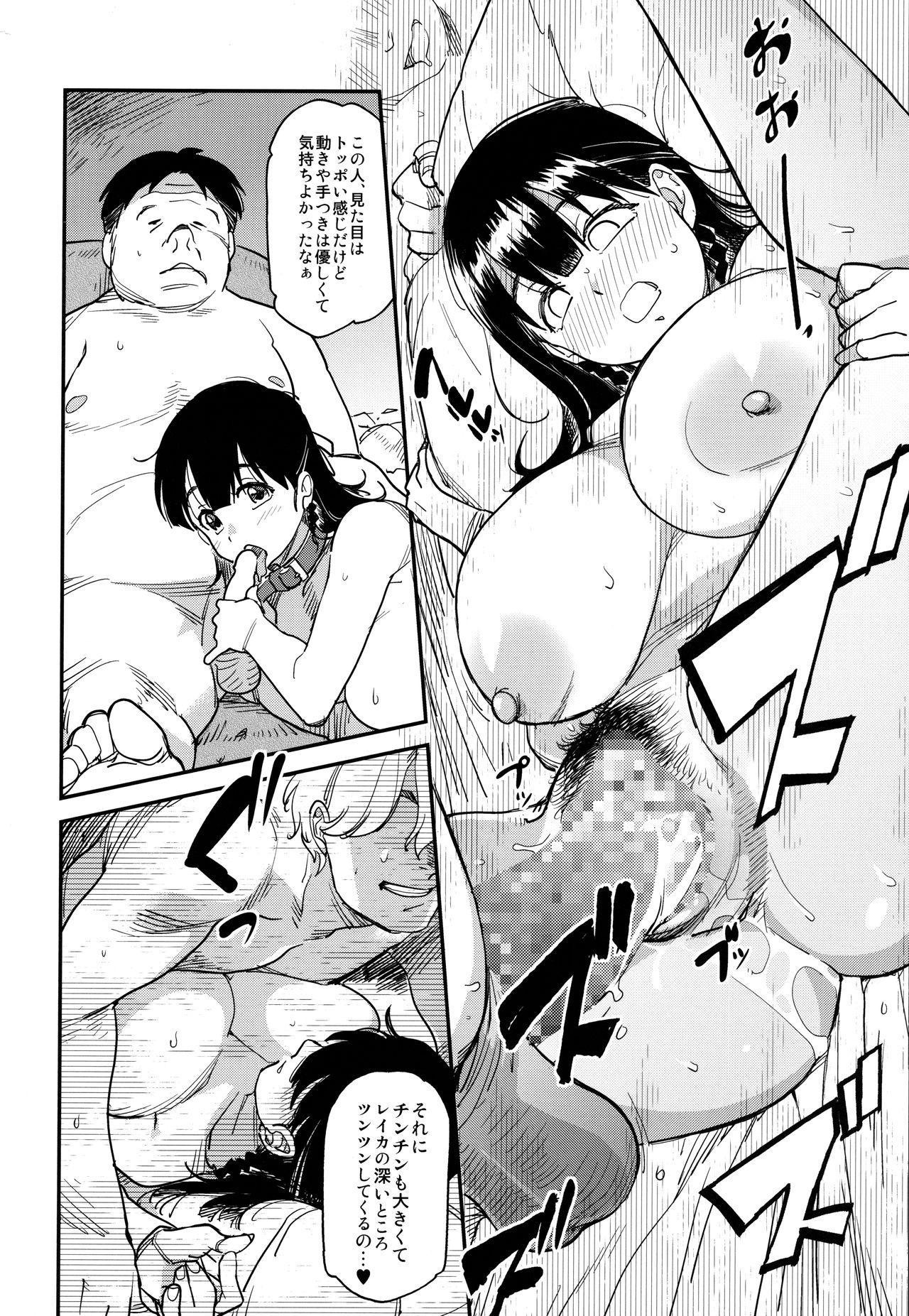 Chikusho no Majime 6