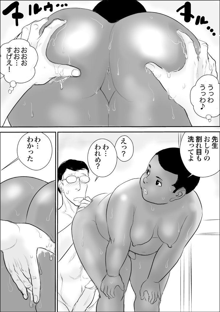 Kuro Buta Donburi Oomori 68