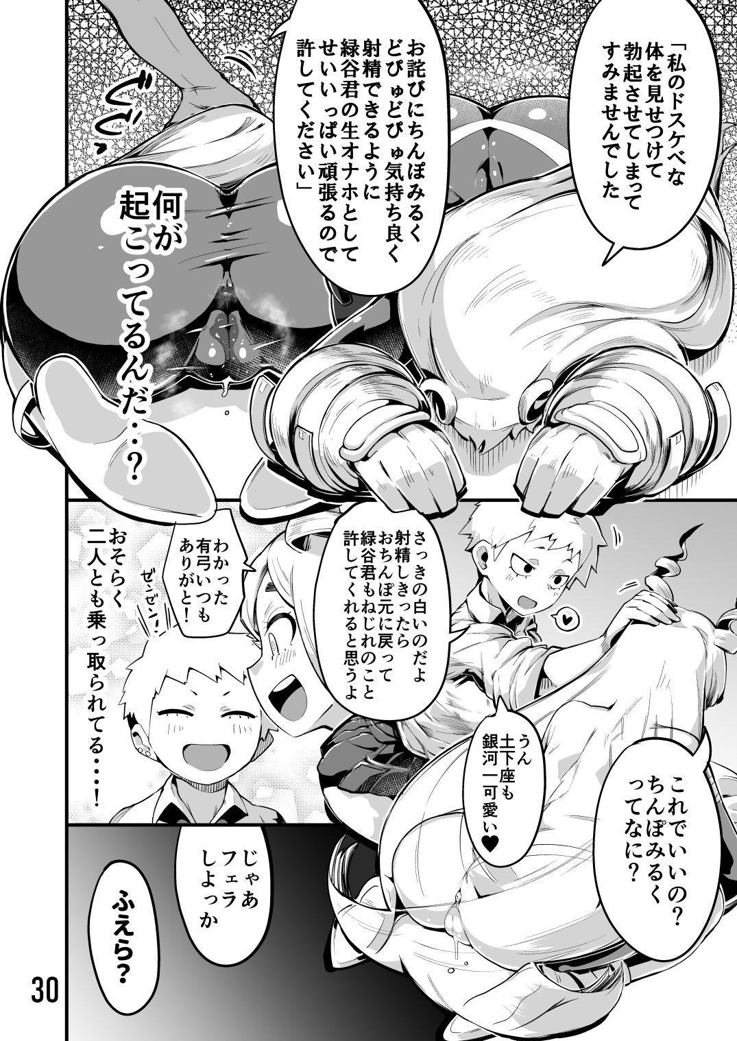 Boku to Nottori Villain Nakademia Vol. 3 28