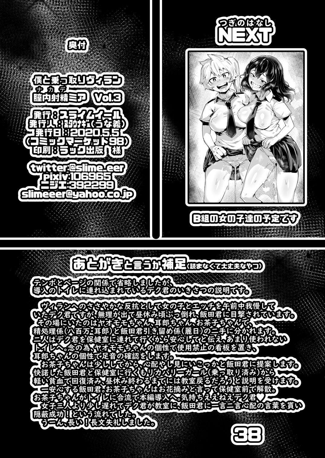Boku to Nottori Villain Nakademia Vol. 3 36