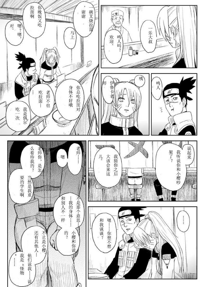 Ninja Izonshou Vol.7 22