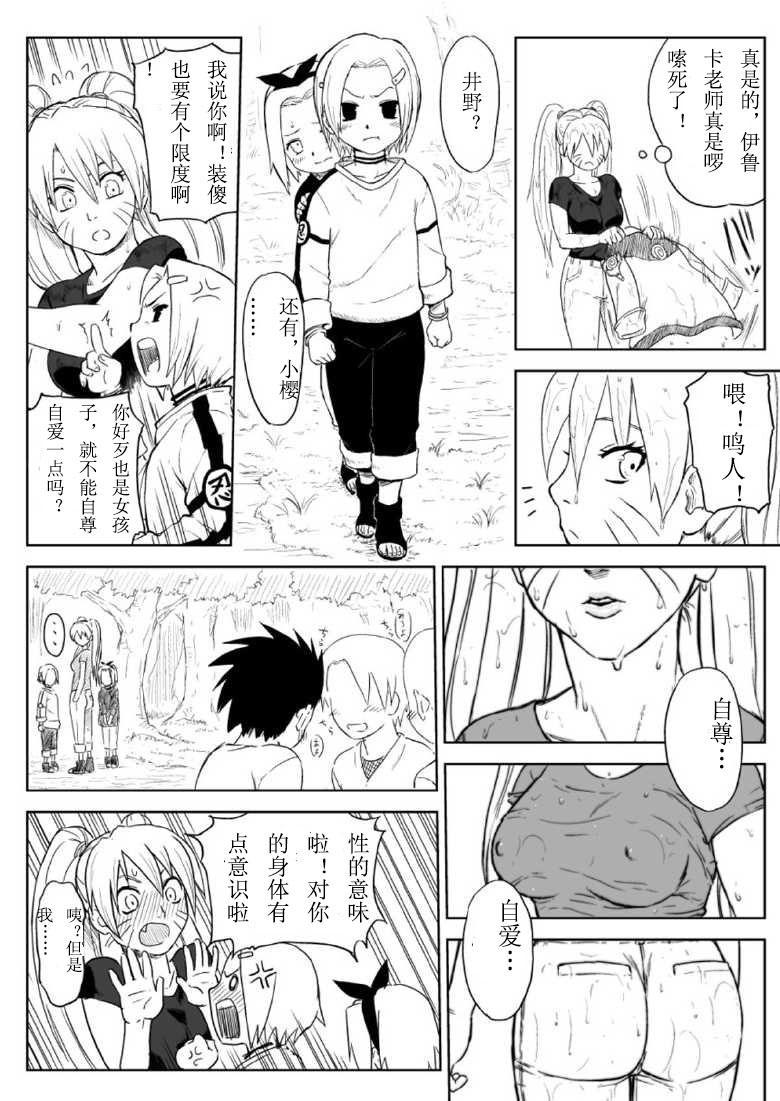 Ninja Izonshou Vol.7 2