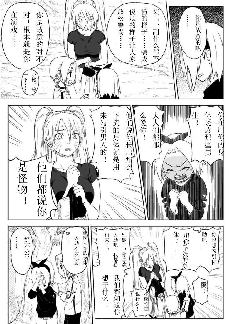 Ninja Izonshou Vol.7 3