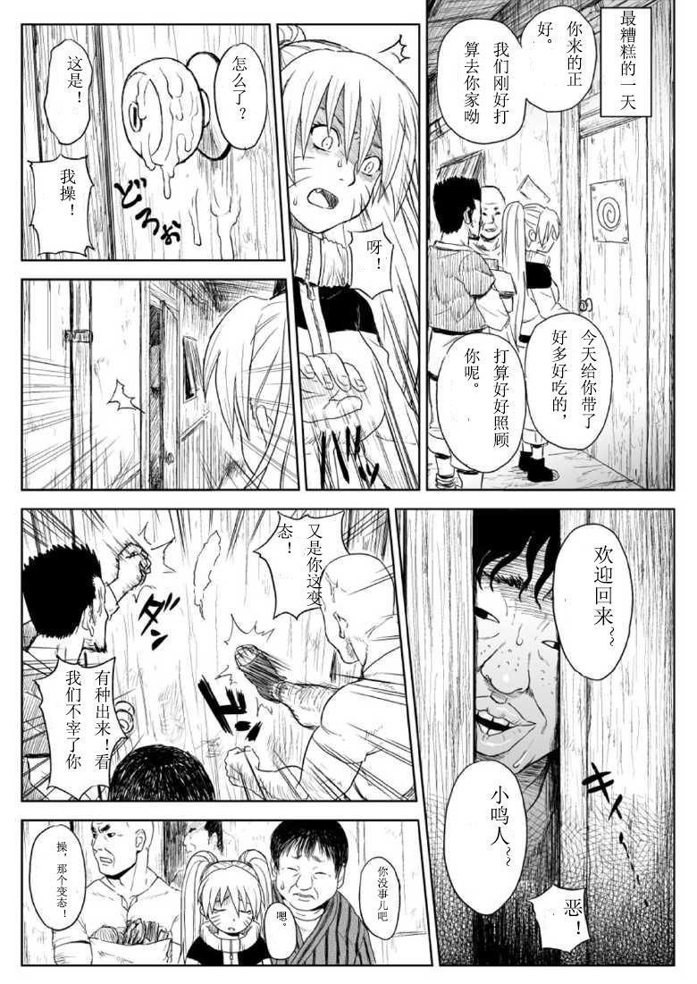 Ninja Izonshou Vol.7 6