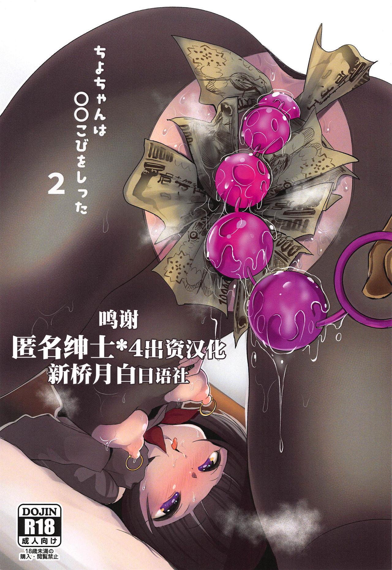 Chiyo-chan wa ○○kobi o Shitta 2 0