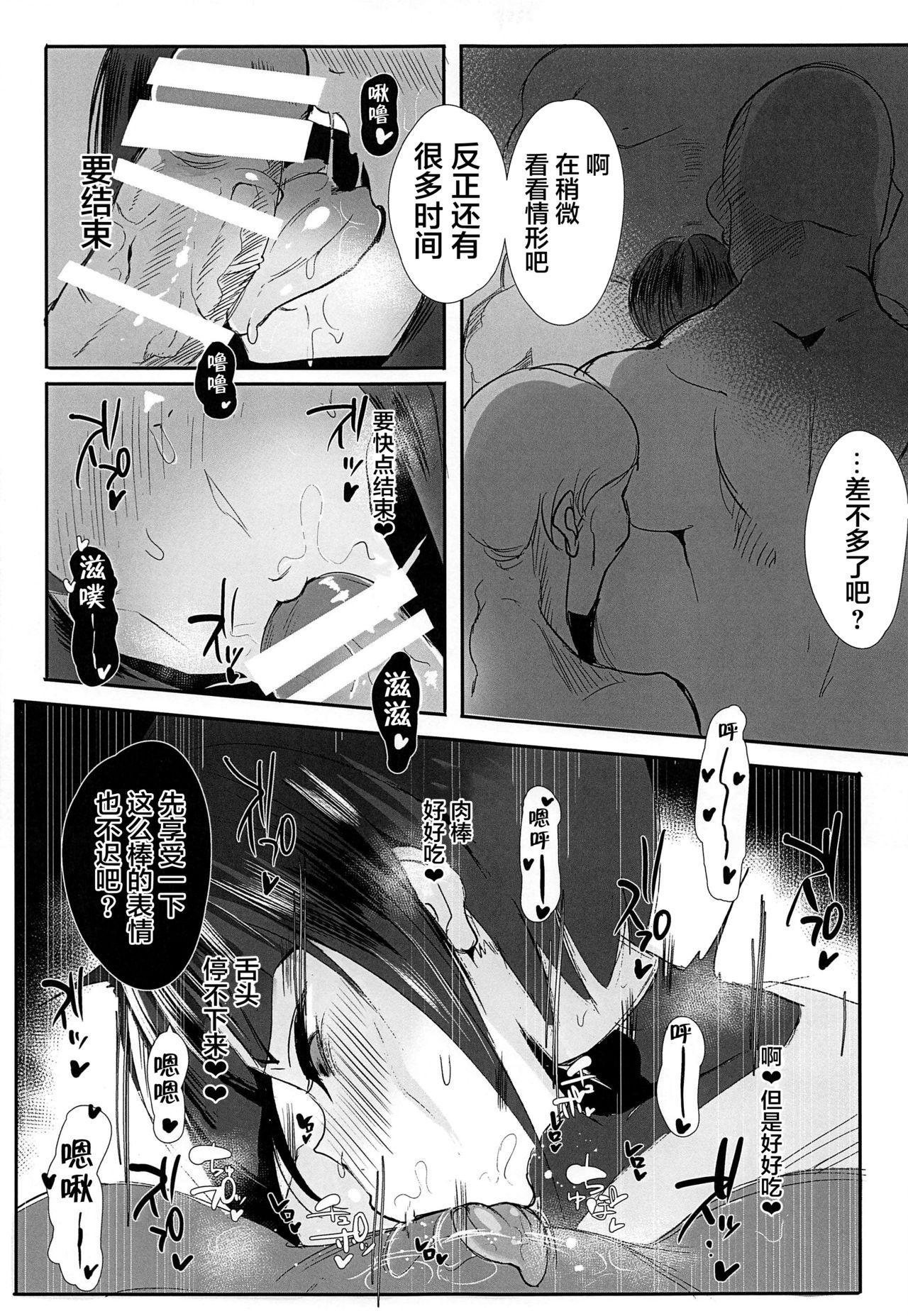 Chiyo-chan wa ○○kobi o Shitta 2 9