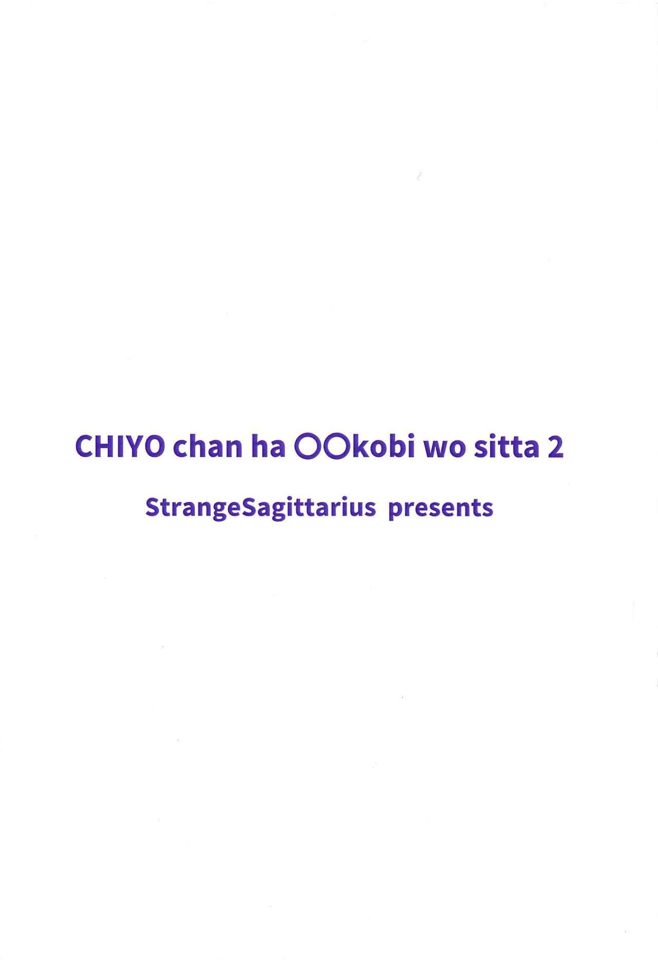 Chiyo-chan wa ○○kobi o Shitta 2 25
