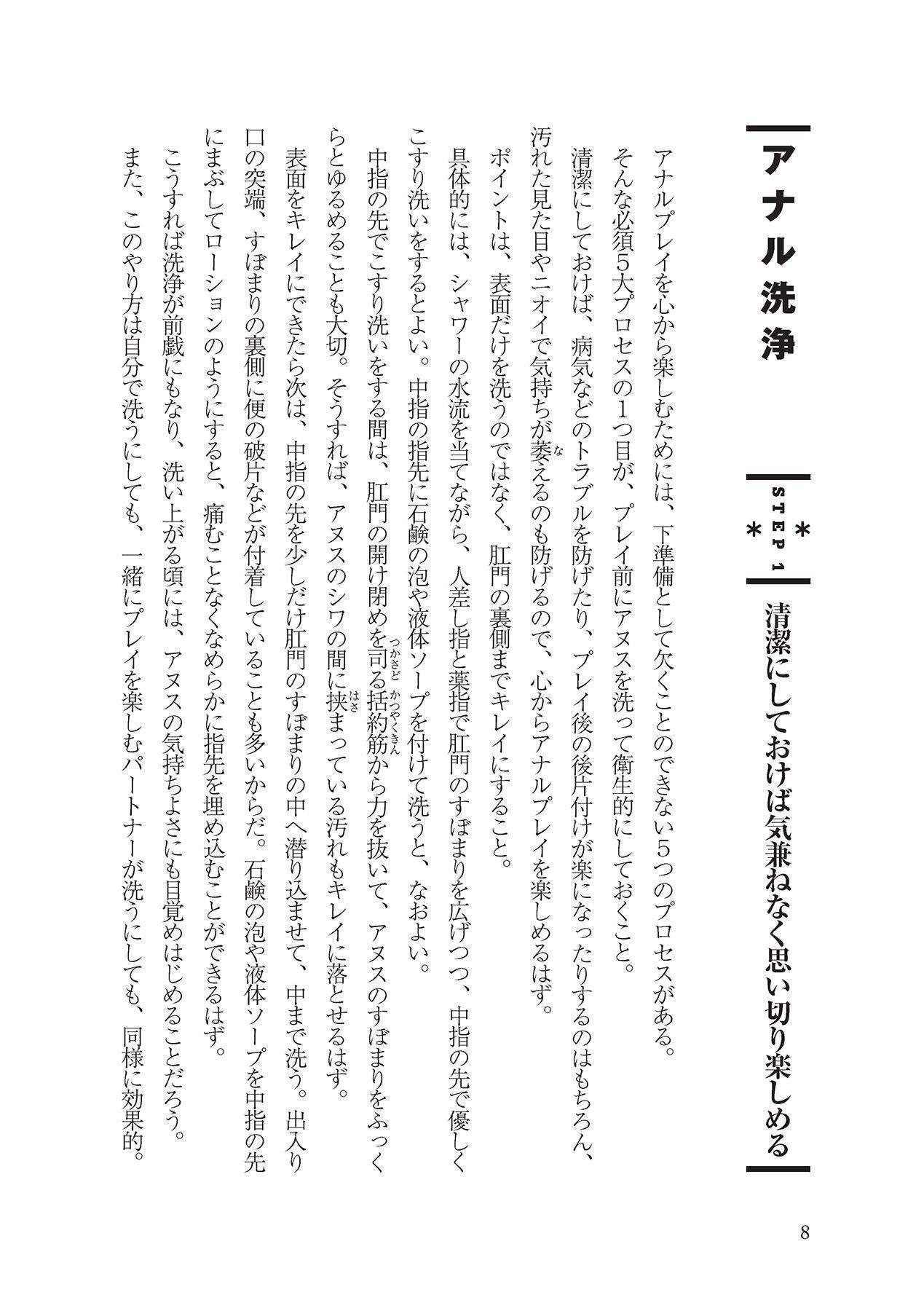 アナル性感開発・お尻エッチ 完全マニュアル 9
