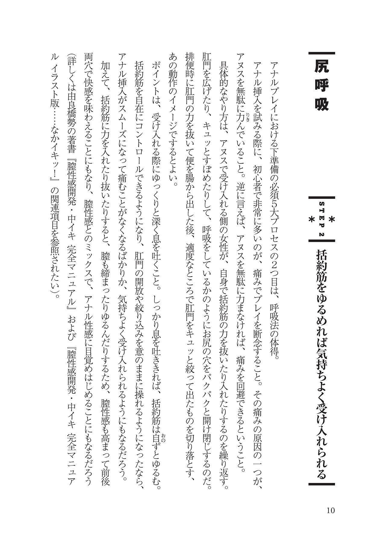 アナル性感開発・お尻エッチ 完全マニュアル 11