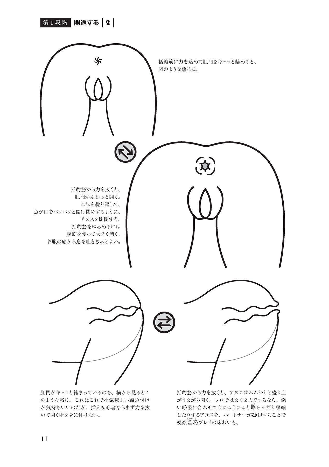 アナル性感開発・お尻エッチ 完全マニュアル 12
