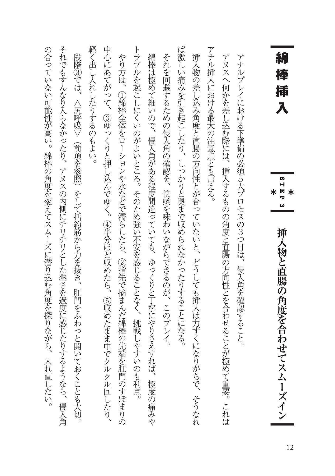 アナル性感開発・お尻エッチ 完全マニュアル 13