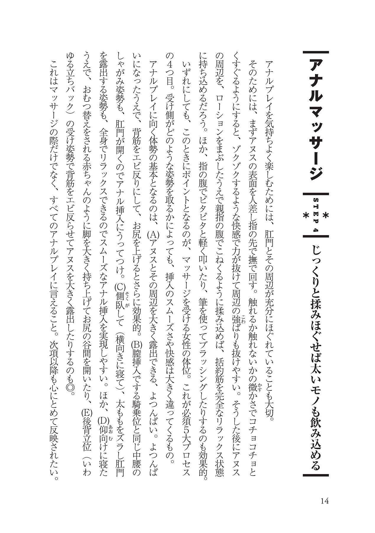 アナル性感開発・お尻エッチ 完全マニュアル 15