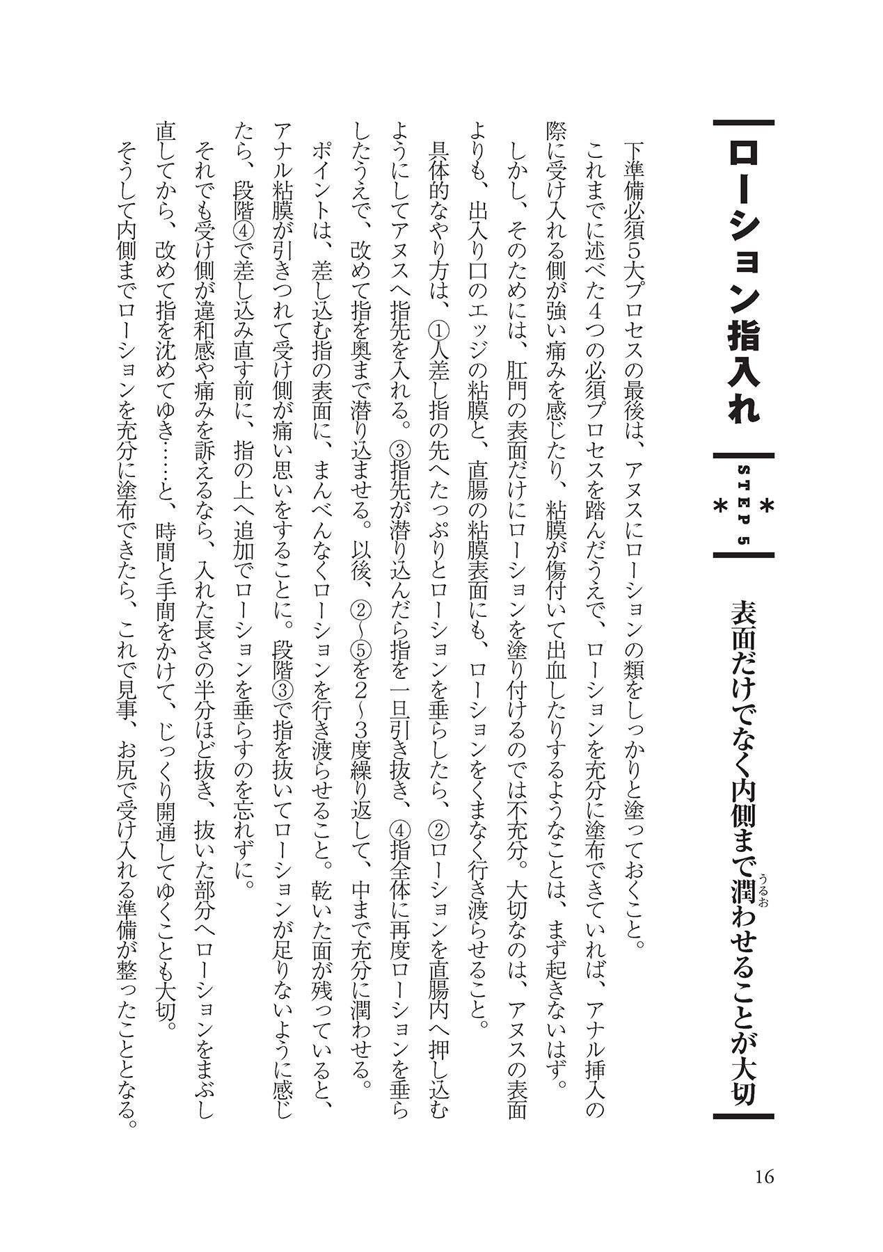 アナル性感開発・お尻エッチ 完全マニュアル 17