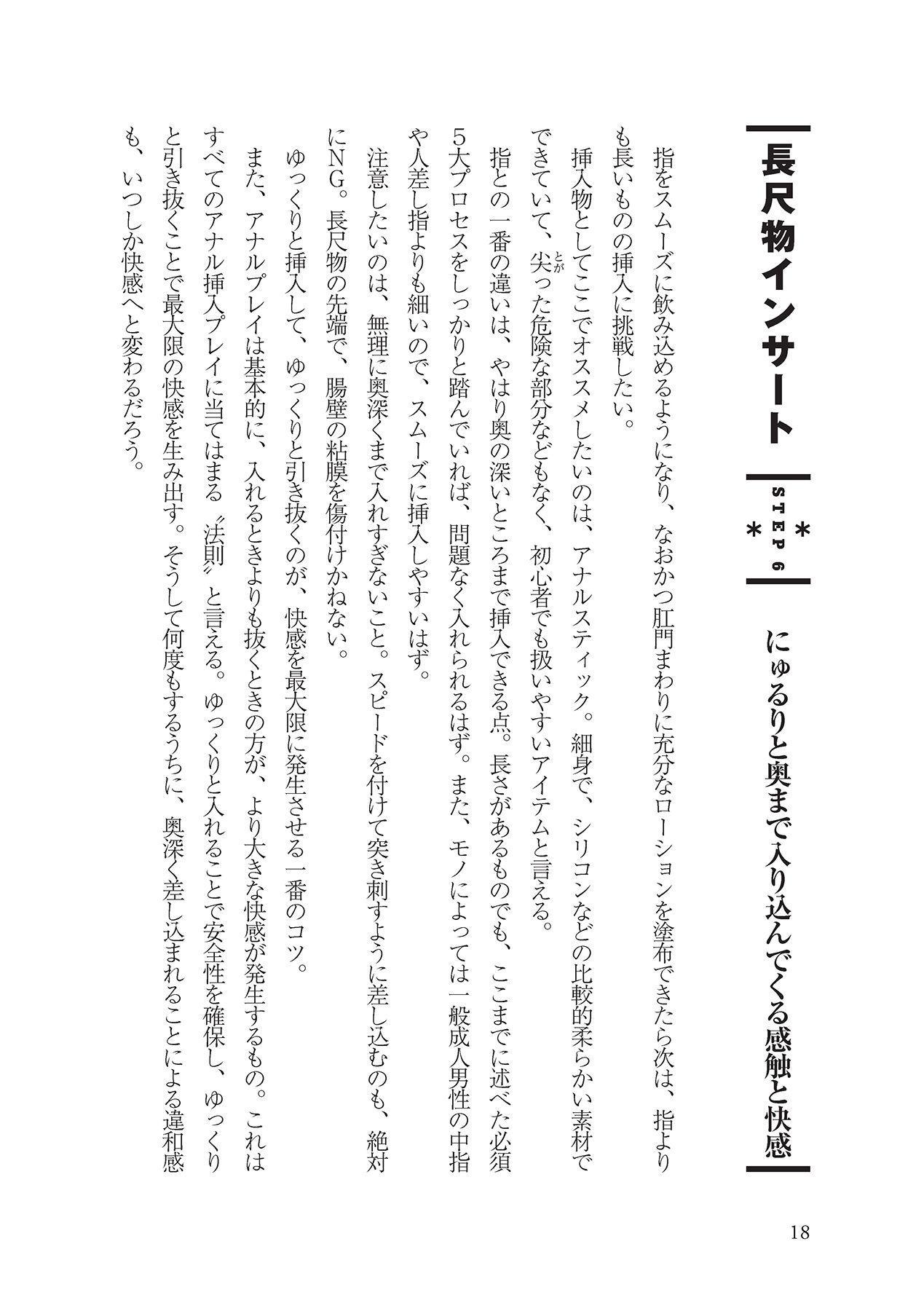 アナル性感開発・お尻エッチ 完全マニュアル 19