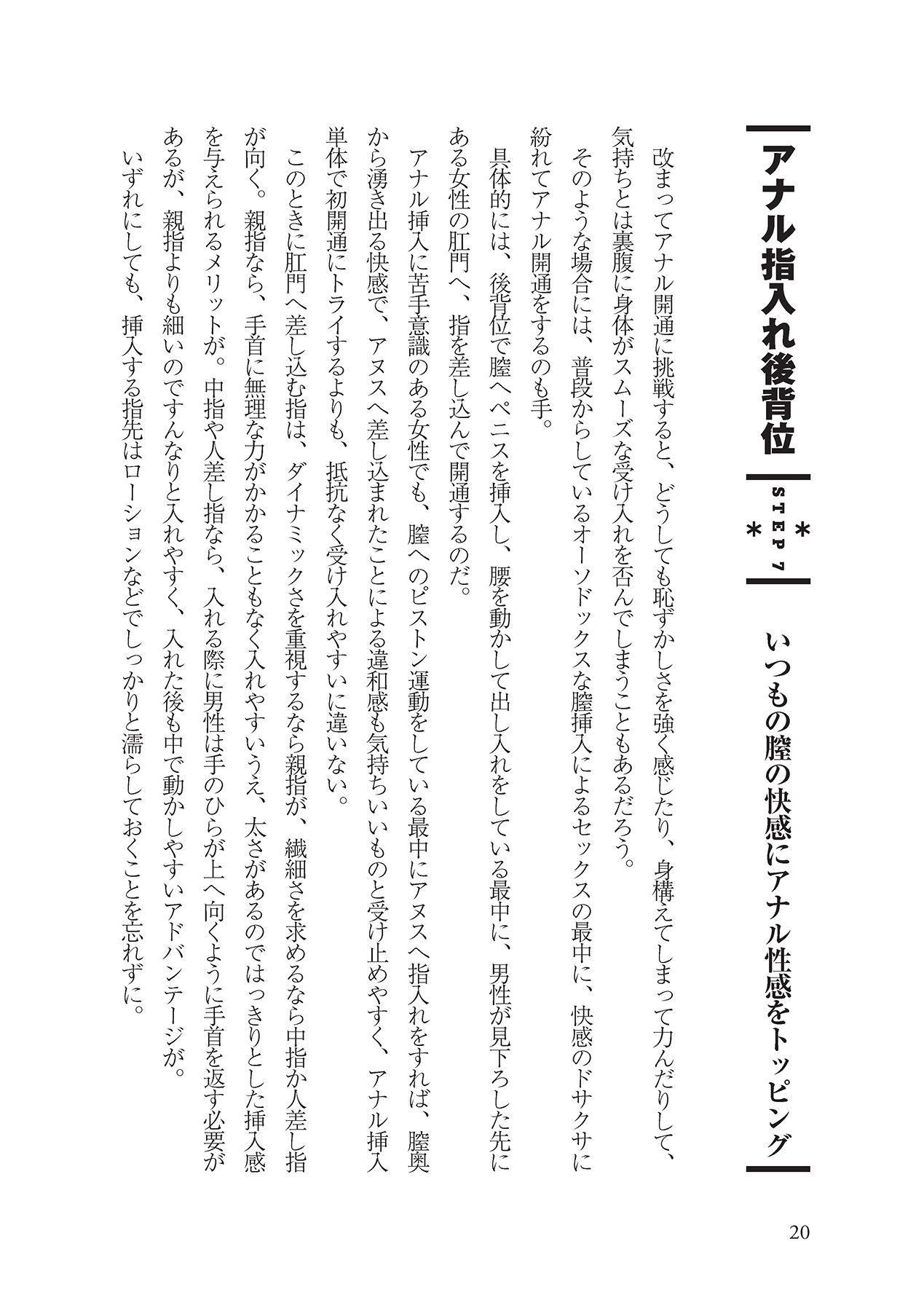 アナル性感開発・お尻エッチ 完全マニュアル 21