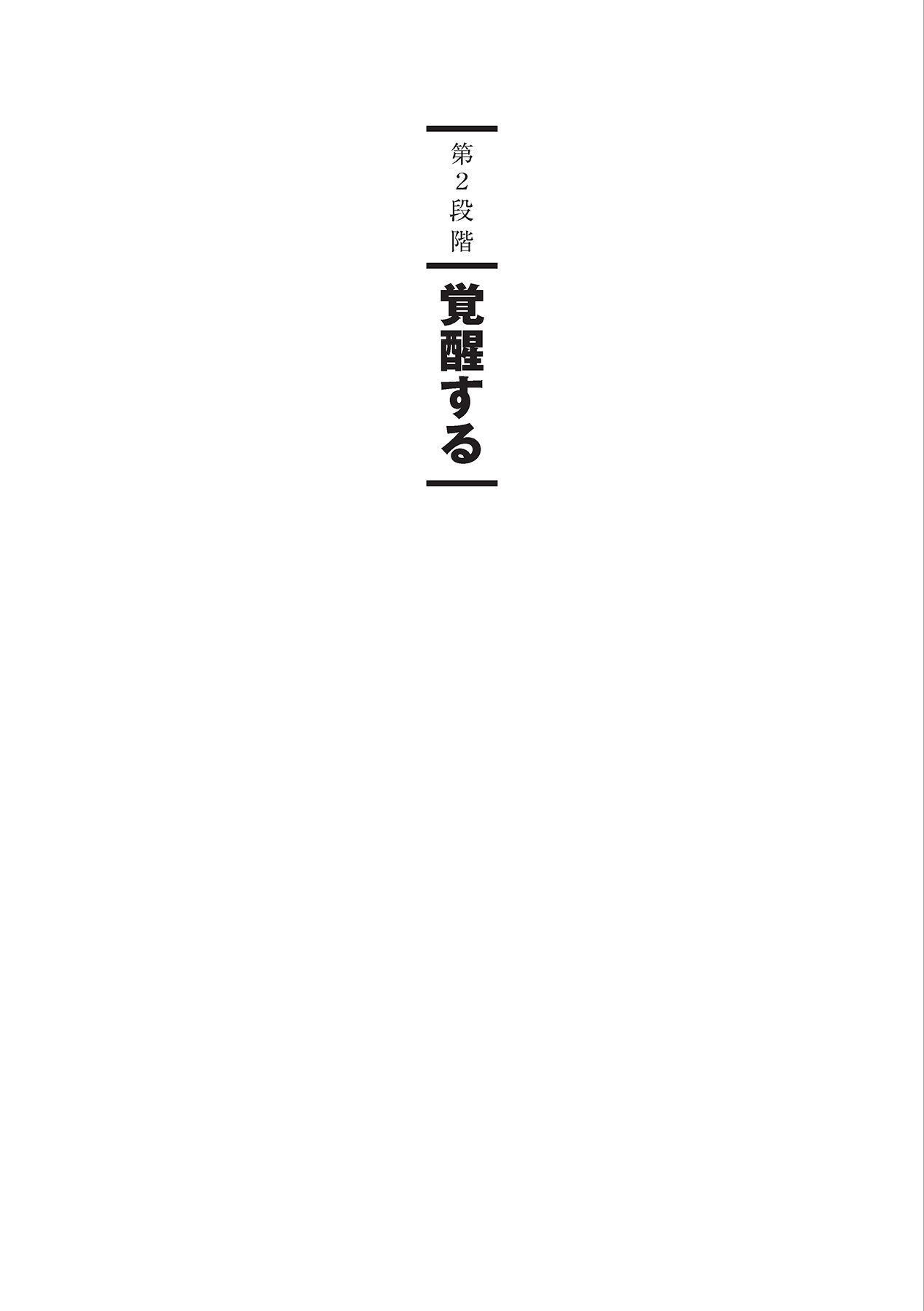 アナル性感開発・お尻エッチ 完全マニュアル 24